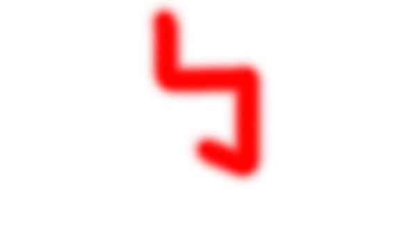 竖折弯钩怎么写