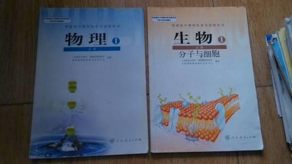 人教版高一的各科课本封面长什么样图片