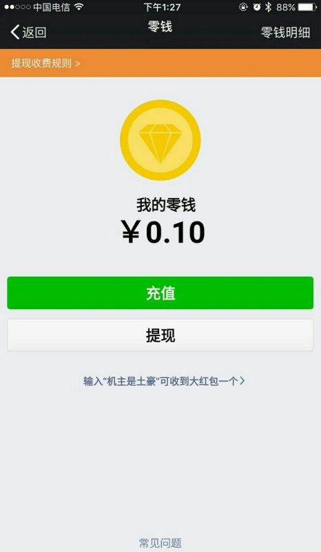 微信红包有100万的截图_微信上只有几毛钱的图片零钱截图_百度知道