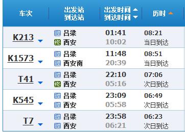[北京]怎样掌握地铁线路和时刻表