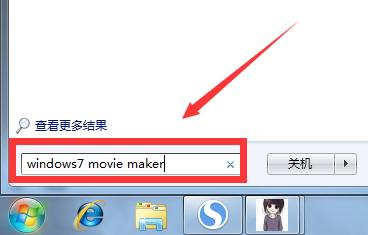 """输入""""windows7 movie maker"""""""