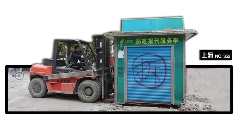 北京报刊亭,不卖烤肠都活不下去了的头图