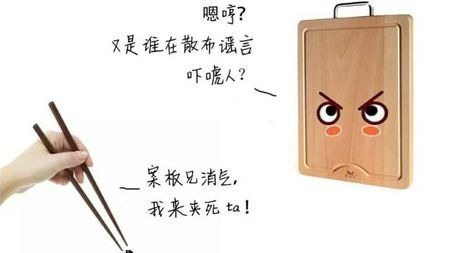 """筷子、案板""""致癌""""是无辜躺枪?扔之前必须搞懂这个"""