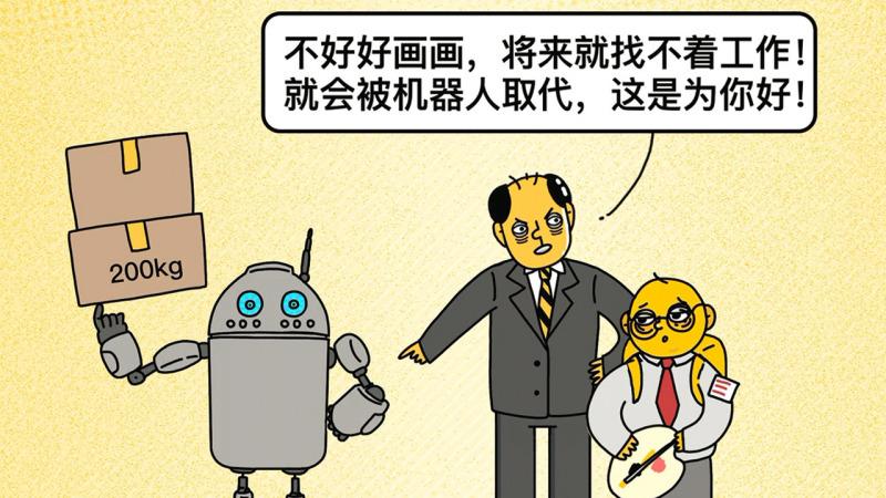 不学艺术,将来就会被人工智能抢工作,马云的断言靠谱吗?的头图