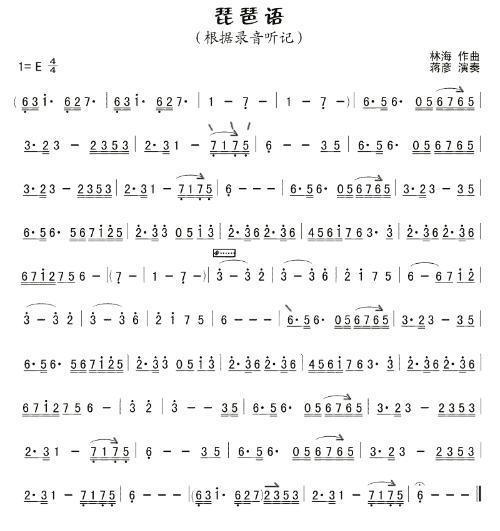 传说笛子曲谱_笛子曲谱