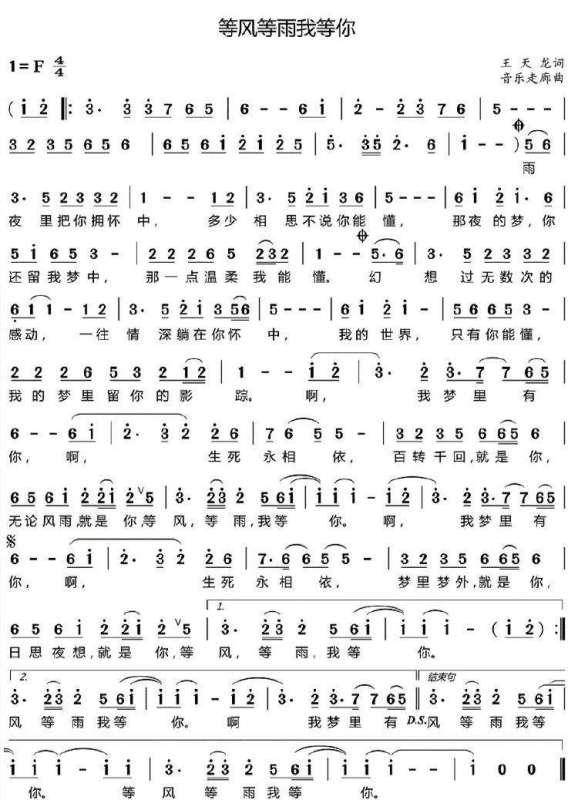 要你管曲谱_要你管钢琴曲谱