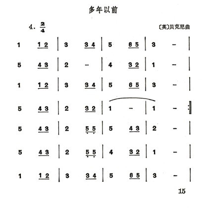 音琴曲谱_拇指琴7音曲谱