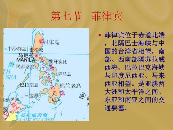 菲律宾国土面积和人口_创历史新高 去年中国人海外买房花了 2502亿