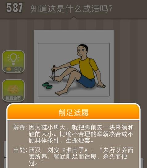 什么什么一脚的成语_成语故事图片